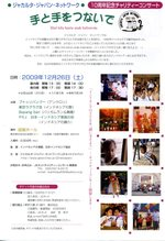 Jjn_event
